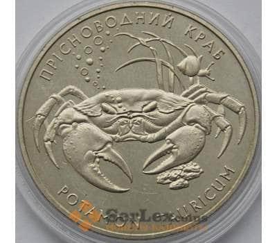 Украина 2 гривны 2000 Пресноводный краб арт. С00273