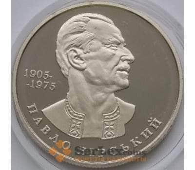 Украина 2 гривны 2005 Павел Вирский арт. С00258
