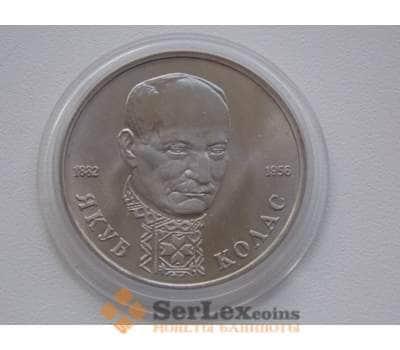 Россия 1 рубль 1992 Колас UNC арт. С01254
