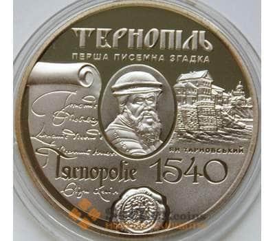 Украина 5 гривен 2015 475 лет г. Тернополь арт. С01362