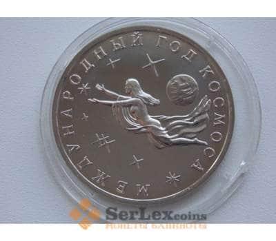 Россия 3 рубля 1992 Год Космоса UNC капсула арт. С01250
