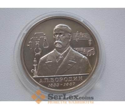 Россия 1 рубль 1993 Бородин UNC капсула арт. С01257