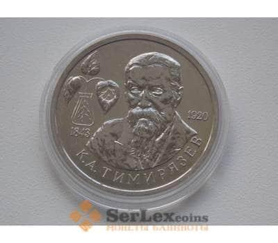 Россия 1 рубль 1993 Тимирязев UNC капсула арт. С01259