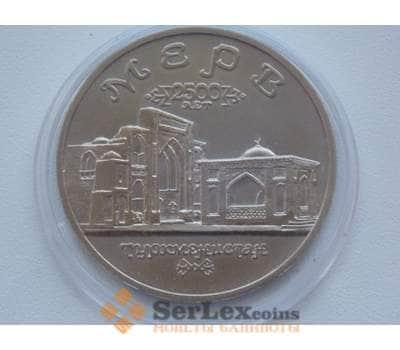 Россия 5 рублей 1993 Мерв UNC капсула арт. С01264