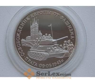 Россия 3 рубля 1995 Прага Proof капсула арт. С01271