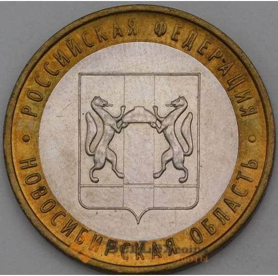 Россия 10 рублей 2007 Новосибирская область AU арт. 28332
