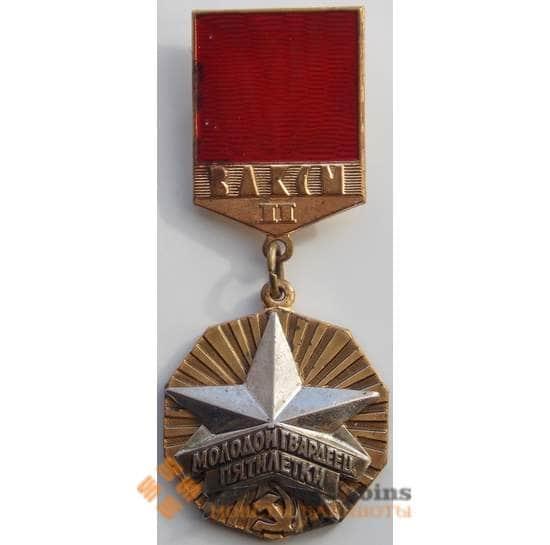 Знак СССР ВЛКСМ Гвардеец пятилетки Тяжелый металл (СВА) арт. 9982