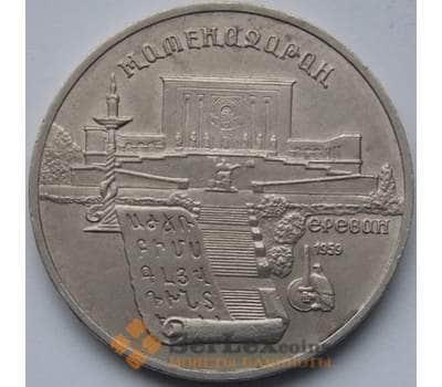 СССР 5 рублей 1990 Матенадаран арт. С01003