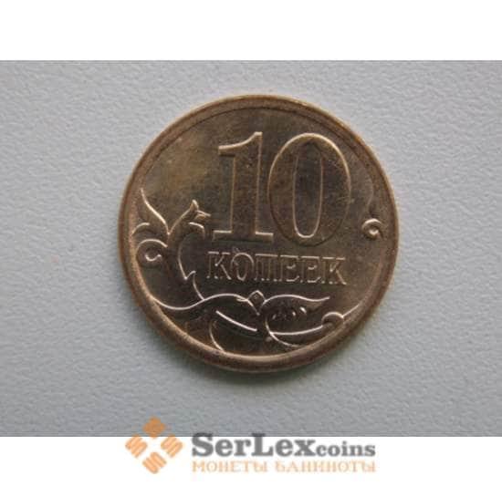 Россия 10 копеек 2013 СПМД UNC арт. С01368