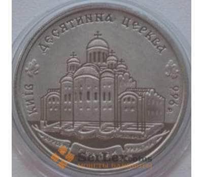 Украина 2 гривны 1996 Десятинная церковь арт. С01035