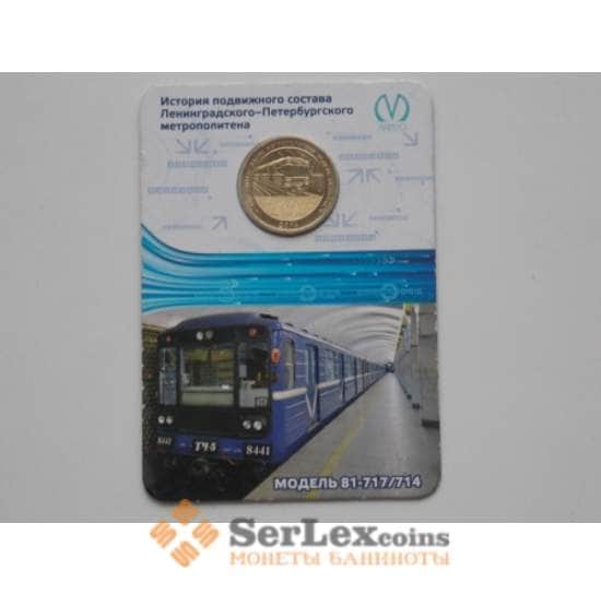 Жетон метро г. Санкт-петербург модель 81-717/714 буклет арт. С01400
