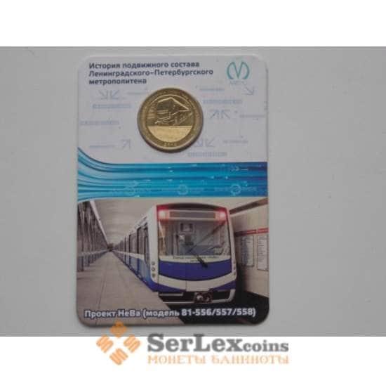 Жетон метро г. Санкт-Петербург проект Нева буклет арт. С01399