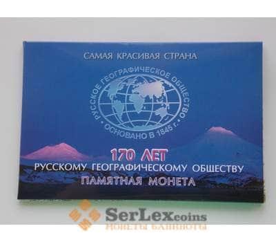 Альбом под 5 рублей 2015 170 лет Русскому Географическому обществу арт. A00001