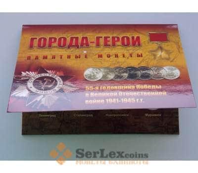 Альбом под монеты 2 рубля 2000 Города Герои 7 шт арт. А00002