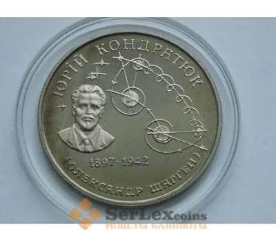 Украина 2 гривны 1997 Юрий Кондратюк арт. С011501
