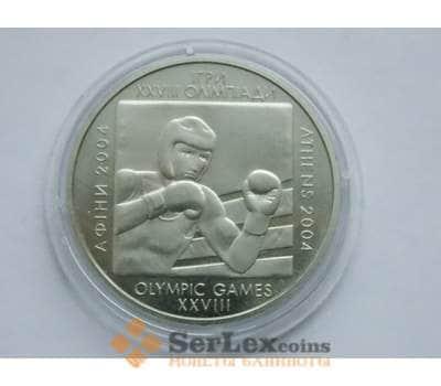 Украина 2 гривны 2003 Бокс Афины арт. С01203