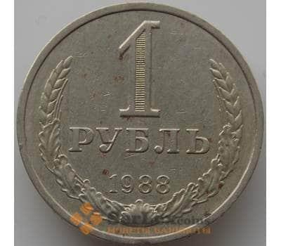 СССР 1 рубль 1988 Y134a.2 VF арт. С03504