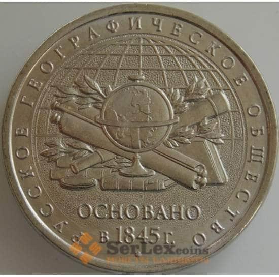 Россия 5 рублей 2015 Русское Географическое общество РГО UNC арт. С01595