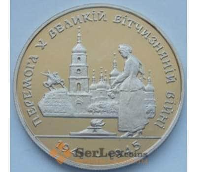 Украина 200000 карбованцев 1995 50 лет Победы с Х арт. С01040