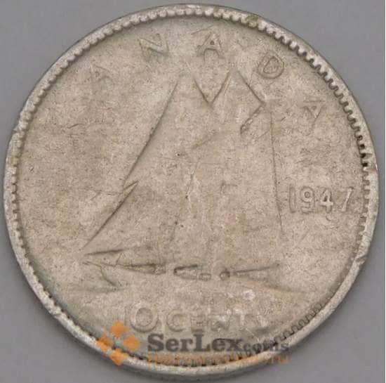 Канада 10 центов 1947 КМ34 F арт. 21969