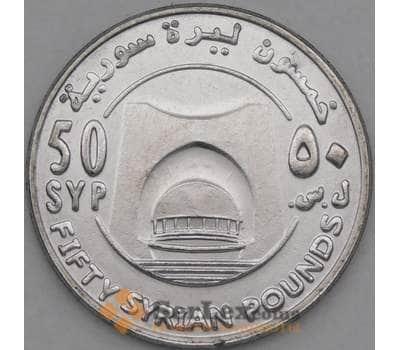 Сирия 50 фунтов 2018 UNC Новый тип  арт. 21762