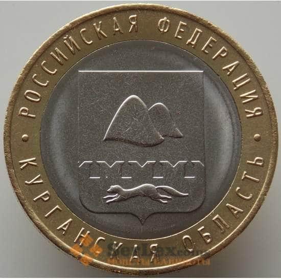 Россия 10 рублей 2018 Курганская область ММД UNC арт. 9324