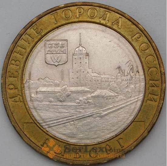 Россия 10 рублей 2009 Выборг ММД aUNC арт. 23071