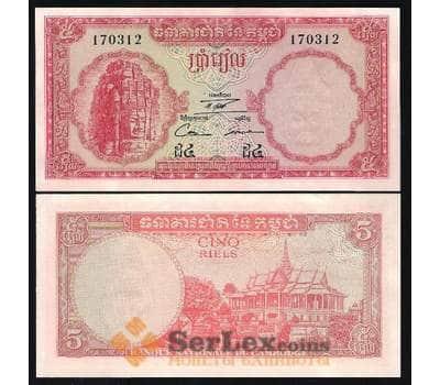 Камбоджа 5 Риелей 1962 UNC №10 арт. В00152