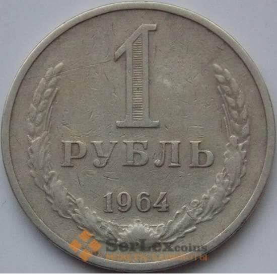 СССР 1 рубль 1964 Y134a.1 VF арт. 8851