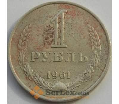 СССР 1 рубль 1961  Y134a.2 VF с недочетами арт. С03215