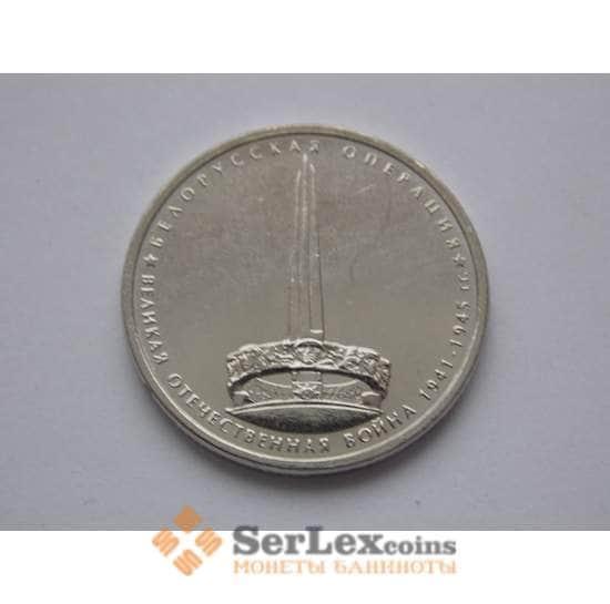 Россия 5 рублей 2014 Белорусская операция арт. С01641