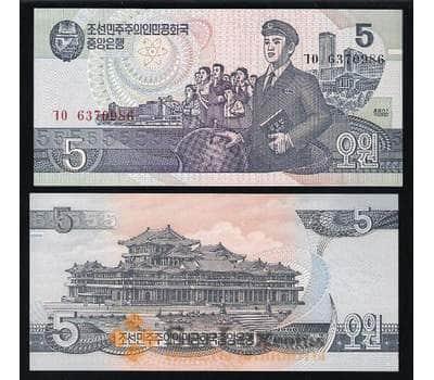 Северная Корея 5 Вон 1998 UNC №40 арт. В00192