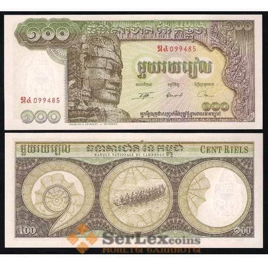 Камбоджа 100 Риелей 1972 Р8 aUNC арт. В00155