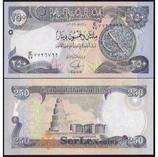 Ирак 250 Динар 2013-2014 Р91 UNC  арт. В00237