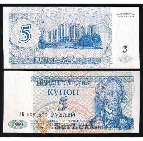 Приднестровье 5 Рублей 1994 UNC арт. В00090