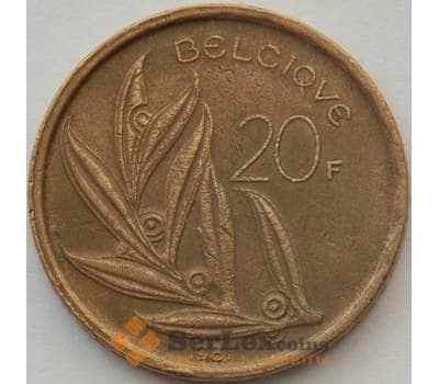 Бельгия 20 франков 1981 КМ159 XF Belgique (J05.19) арт. 16220