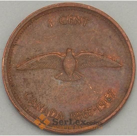 Канада 1 цент 1967 КМ67 XF 100 лет Конференции арт. 17673