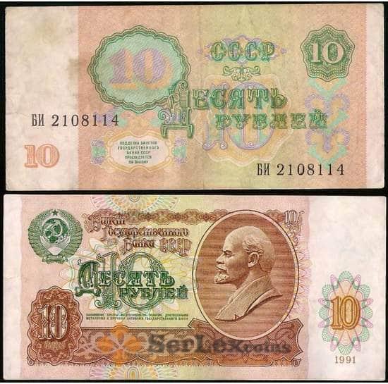 СССР 10 Рублей 1991 Р240 VF арт. 28687