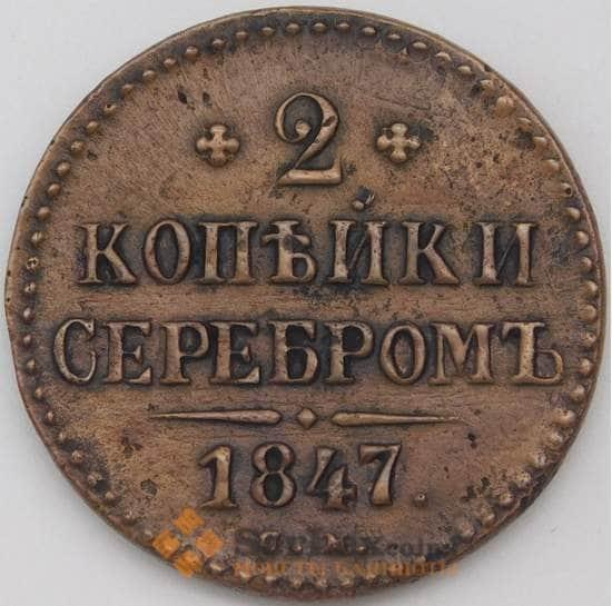 Россия 2 копейки 1847 СМ XF (БСВ) арт. 23200