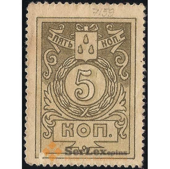 Бакинская Городская Управа 5 копеек 1918 PS726 XF арт. 23160