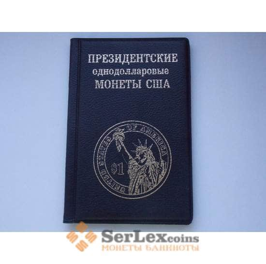 Монетник под монеты 1 доллар США Президенты с Изображениями арт. А00046