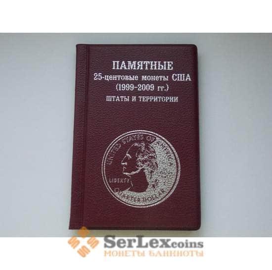 Альбом под монеты 25 центов США Штаты и Территории арт. А00045