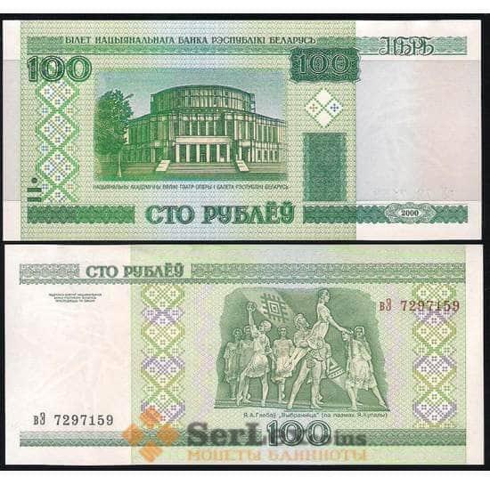 Беларусь 100 рублей 2000 (2011) UNC №26 арт. В00499