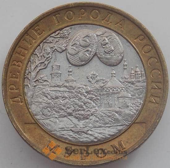 Россия 10 рублей 2003 СПМД Муром aUNC Люкс арт. 12374