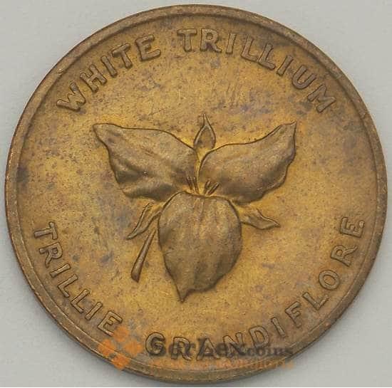 Жетон Канада 1867 Онтарио Былый Триллиум арт. 17661