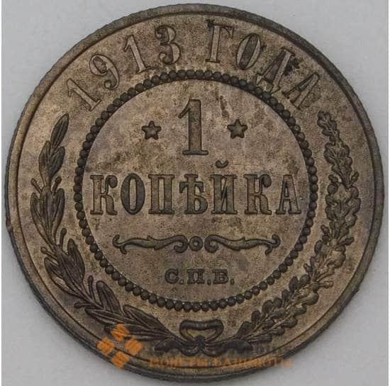 Россия 1 копейка 1913 Y9 XF арт. 22304