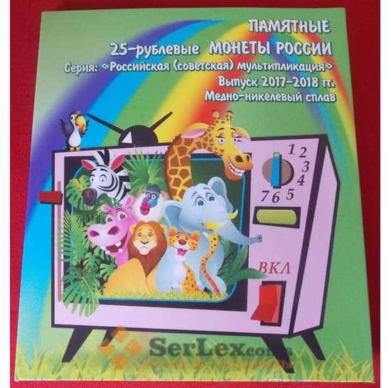 Альбом-коррес Альбоммонет для шести 25 рублей Советская Российская мультипликация арт. 12194