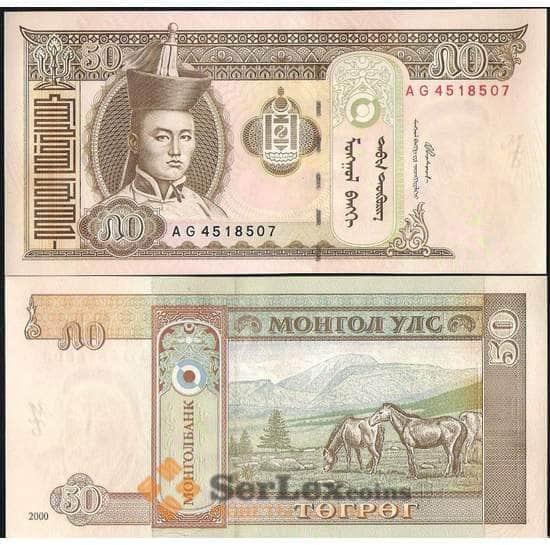 Монголия 50 Тугриков 2000-2014 UNC №64 арт. В00583