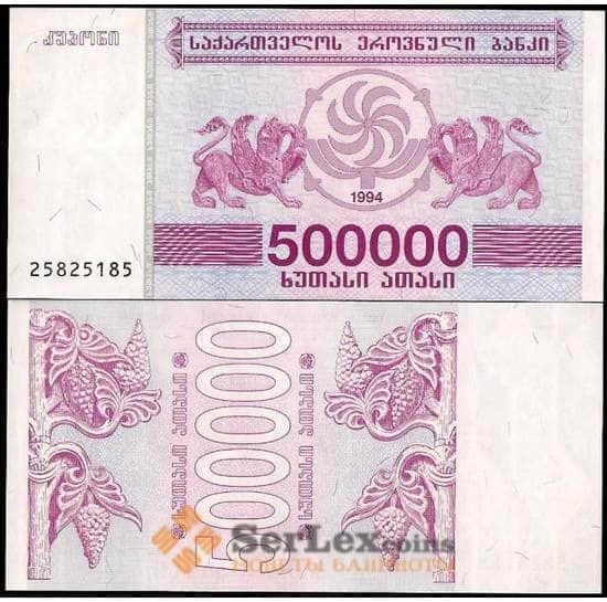 Грузия 500000 купонов 1994 Р51 UNC  арт. В00607