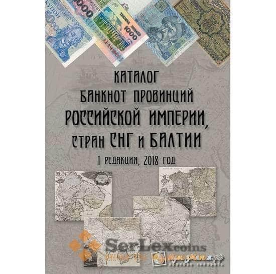 Каталог Банкноты провинций Российской империи, стран СНГ и Балтии арт. 23171